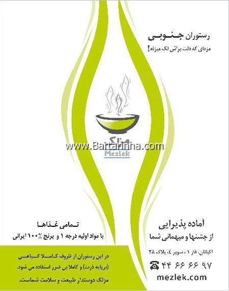 رستوران جنوبی مزلک تهران رستوران جنوبی مزلک تهران