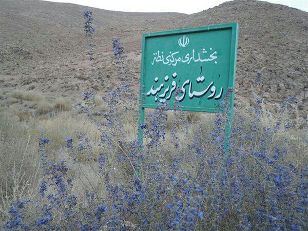 روستای فریزهند اصفهان