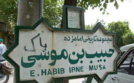 زیارتگاه حبیب بن موسی کاشان