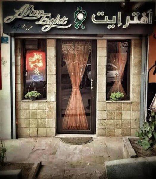 کافه افتر ایت تهران