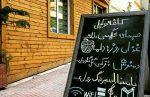 کافه وکیل تهران