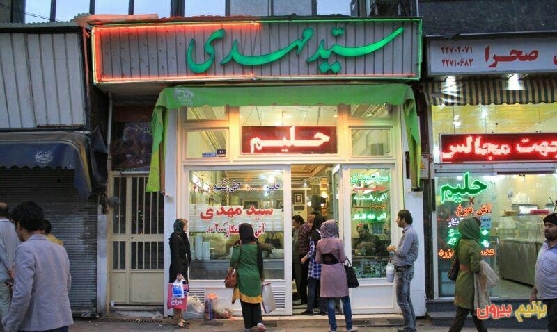 آش و حلیم سیدمهدی و پسران بهترین آش و حلیم تهران