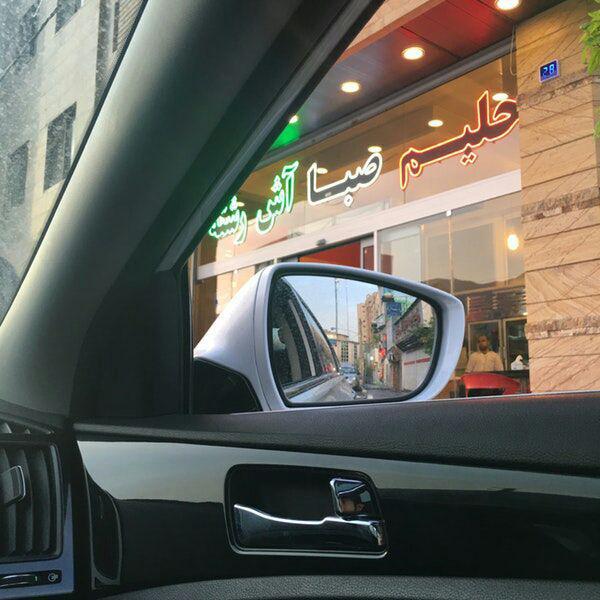 حلیم صبا تهران