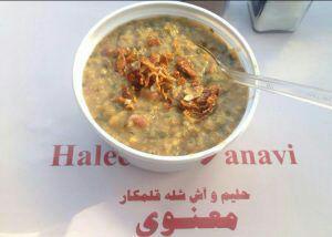 حلیم و آش معنوی تهران