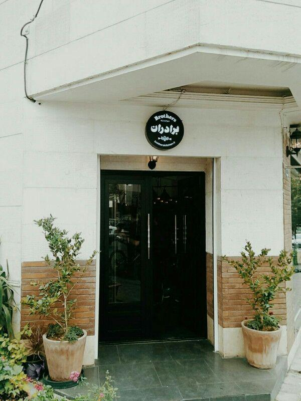 رستوران آشپزخانه برادران تهران