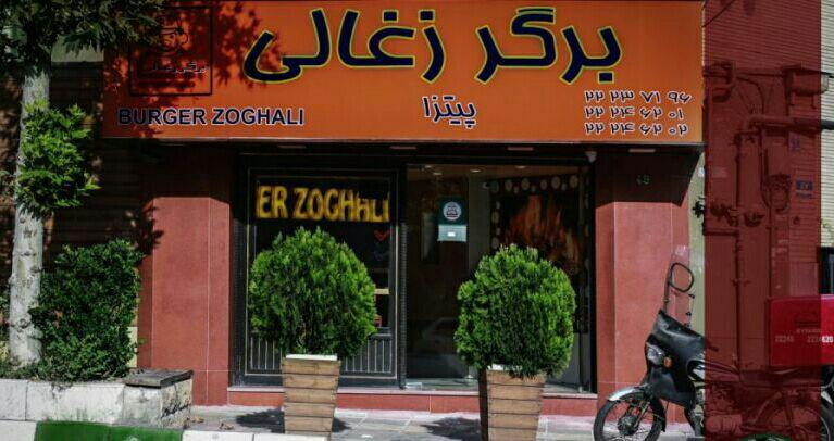 رستوران برگر زغالی تهران (قیطریه )