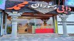 رستوران دایی محمدلاهیجان