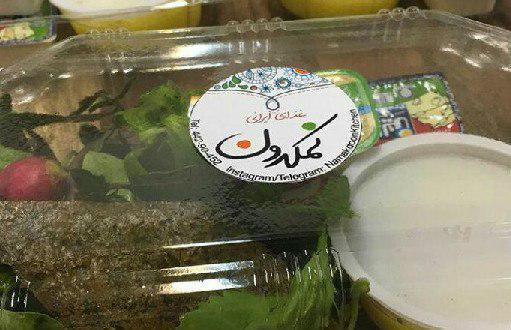 رستوران  نمکدون تهران