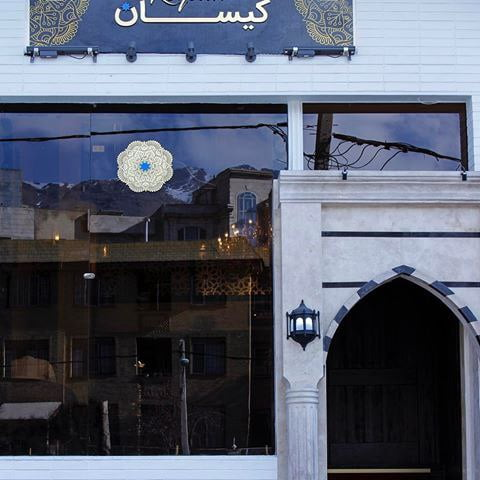 رستوران کیسان تهران