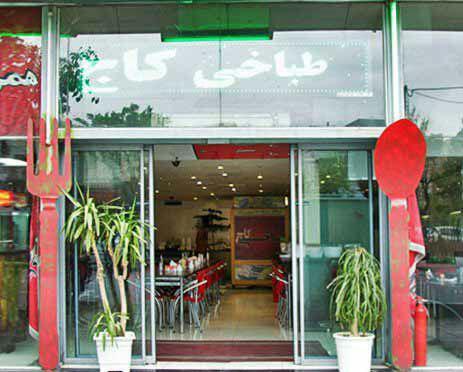 طباخی کاج تهران