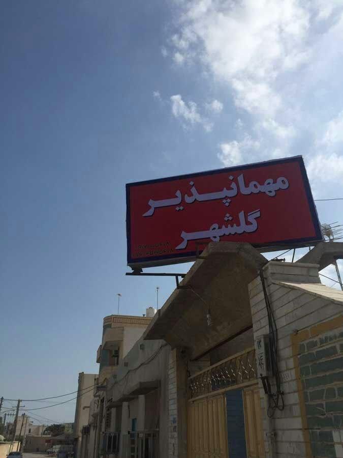 مهمانپذیر گلشهر قشم