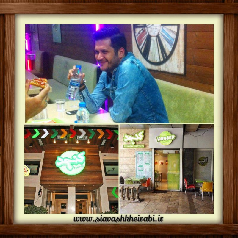 کافه رستوران کنجد تهران