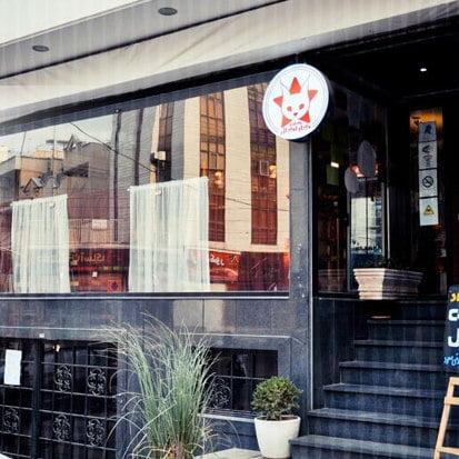 کافه کاراکال تهران