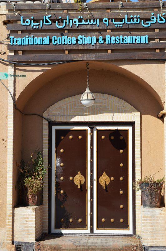 کافه رستوران کاریزما یزد