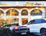 رستوران و کافی شاپ فرانسوی رویالی تهران