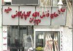 کبابی حاج فضلالله گلپایگانی و پسران تهران