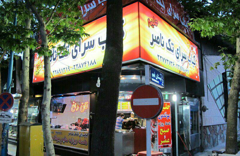 کباب سرای ناصر تهران