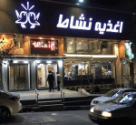 اغذیه نشاط تهران