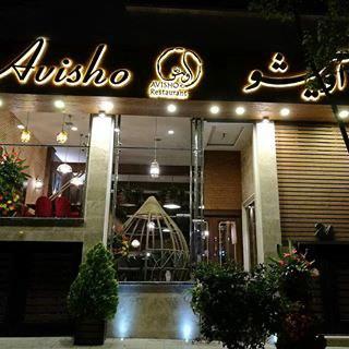 رستوران آویشو تهران