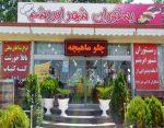 رستوران شهر ابریشم لاهیجان