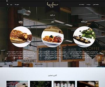 رستوران کزبار تهران رستوران کزبار تهران
