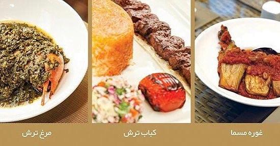 رستوران گمج تهران