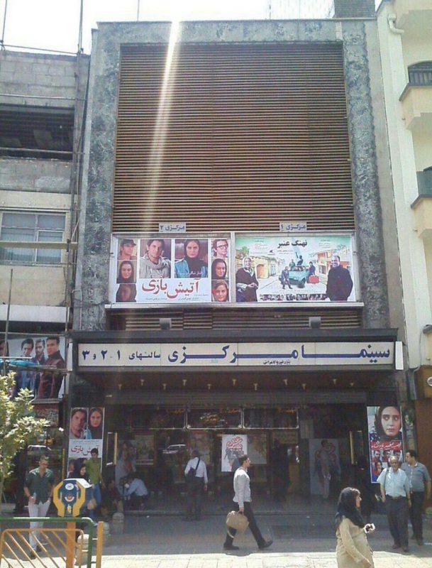 سینما مرکزی تهران