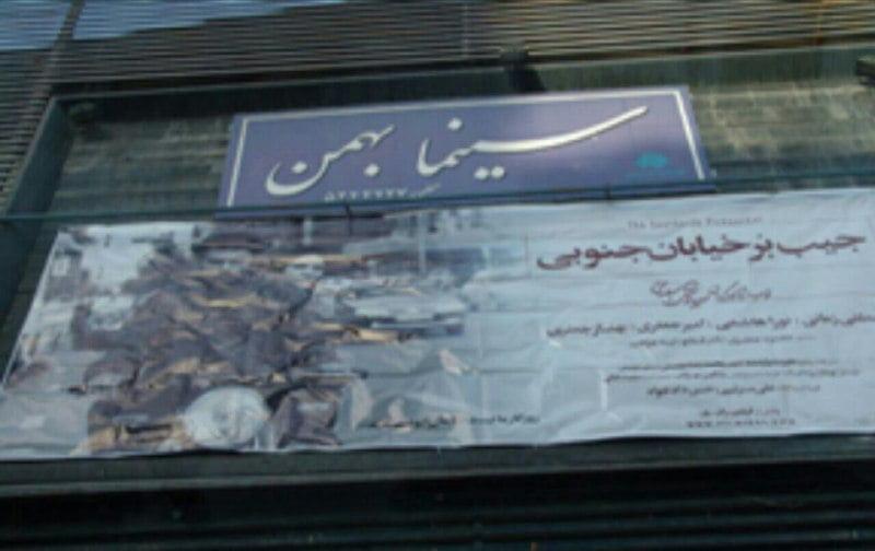 سینما بهمن بهشهر سینما بهمن بهشهر