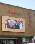 سینما سعدی شیراز