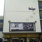 سینما میرزا کوچک خان رشت