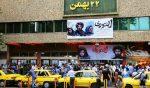 سینما 22 بهمن رشت