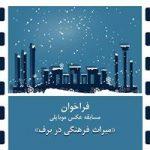 مسابقه عکس موبایلی «یک روز برفی در اماکن تاریخی»