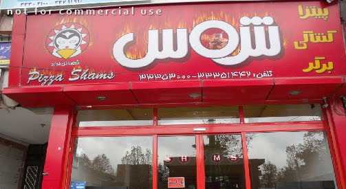 پیتزا شمس تهران