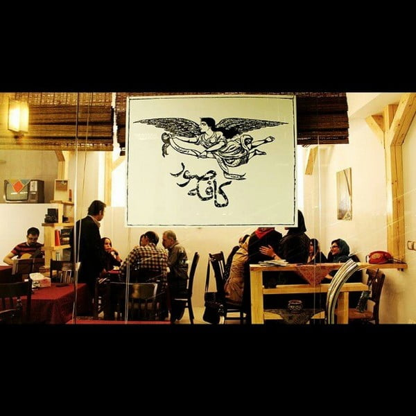 کافه صور تهران