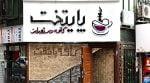 کافه رستوران پایتخت تهران