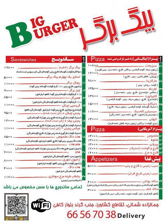 -بیگ-برگر-تهران-4 رستوران بیگ برگر تهران