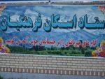 اسکان گردشگران نوروزی در مدارس لغو شد