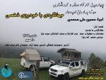 کارگاه ' سفر با خودروی شخصی' در موزه برادران امیدوار برگزار میشود