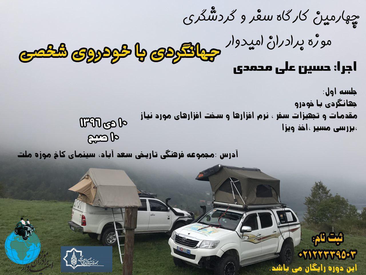 کارگاه  سفر با خودروی شخصی در موزه برادران امیدوار برگزار میشود