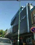 سینما مهتاب قزوین