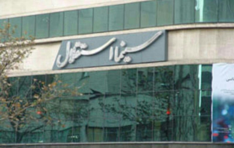 سینما استقلال تهران سینما استقلال تهران