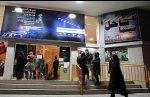 سینما ساحل اصفهان