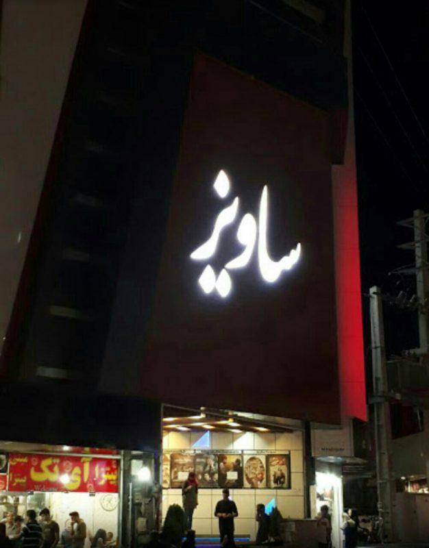 سینما ساویز