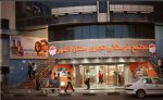 سینما ستاره شهر بندرعباس