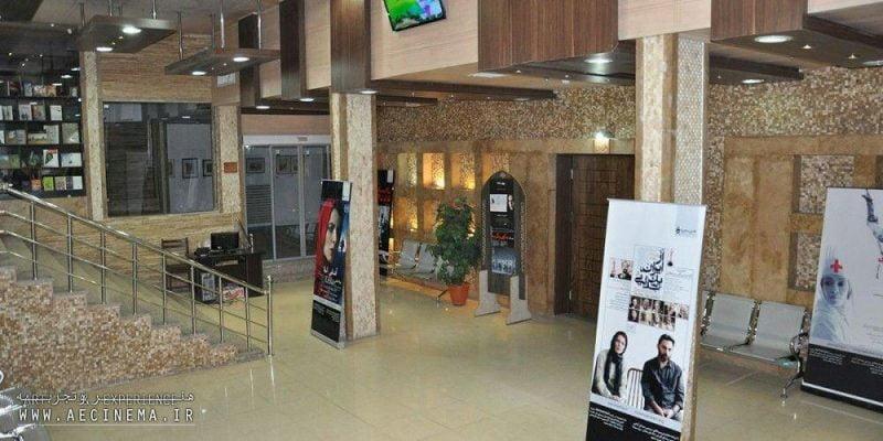 سینما سوره اصفهان