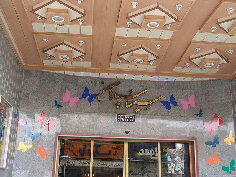 سینما سپاهان اصفهان