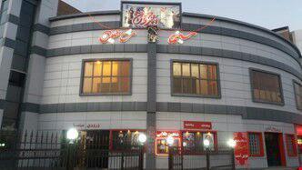 سینما شاهین طلایی شاهین شهر