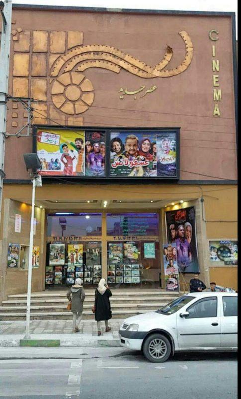 سینما عصرجدید گرگان سینما عصرجدید گرگان