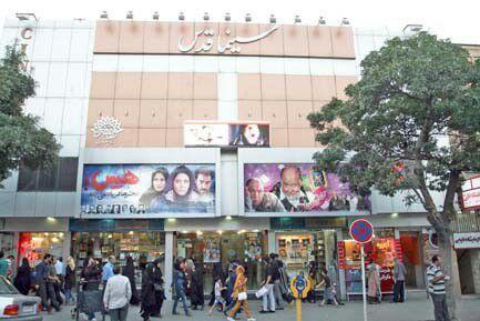 سینما قدس همدان