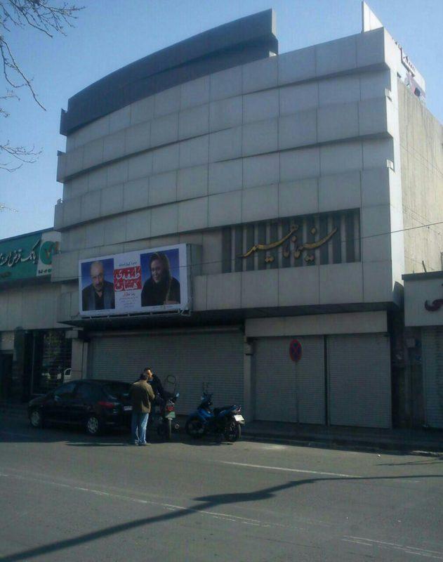 سینما ناهید تهران